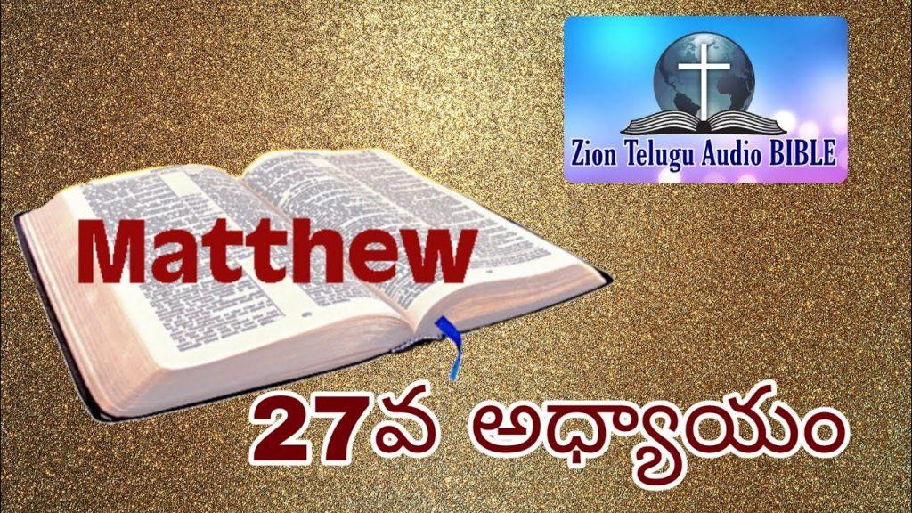 మత్తయి సువార్త 27 వ అధ్యాయం