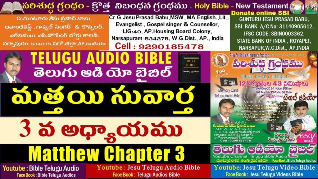 మత్తయి సువార్త 3వ అధ్యాయం,Matthew 3, Bible,New Testament,Telugu Audio Bible,Jesu Telugu Audio Bible