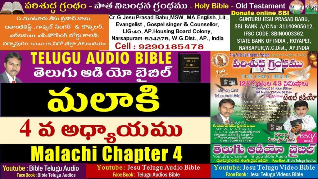 మలాకి  4వ అధ్యాయం,Malachi 4, Bible,Old Testament,Jesu Telugu Audio Bible,Telugu Audio Bible