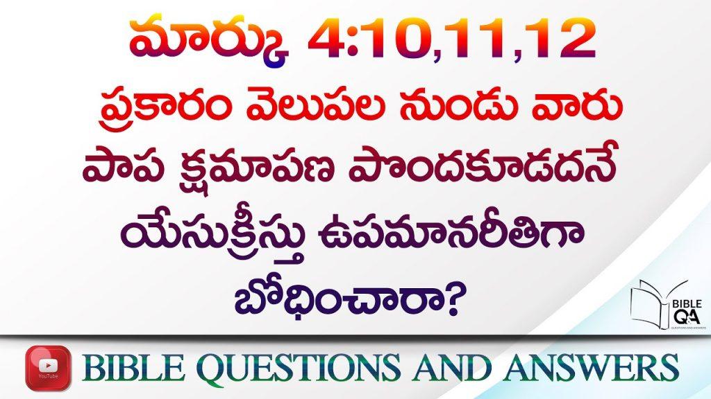 మార్కు 4:10,11,12 వివరణ. ఉపమానాలలోని దేవుని ఉద్దేశాలు... | Bible Questions And Answers |