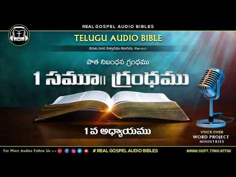 మొదటి సమూయేలు 1వ అధ్యాయము || పాతనిబంధన గ్రంధము || TELUGU AUDIO BIBLE || REAL GOSPEL AUDIO BIBLES ||