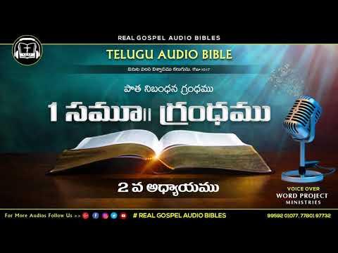 మొదటి సమూయేలు 2వ అధ్యాయము || పాతనిబంధన గ్రంధము || TELUGU AUDIO BIBLE || REAL GOSPEL AUDIO BIBLES ||