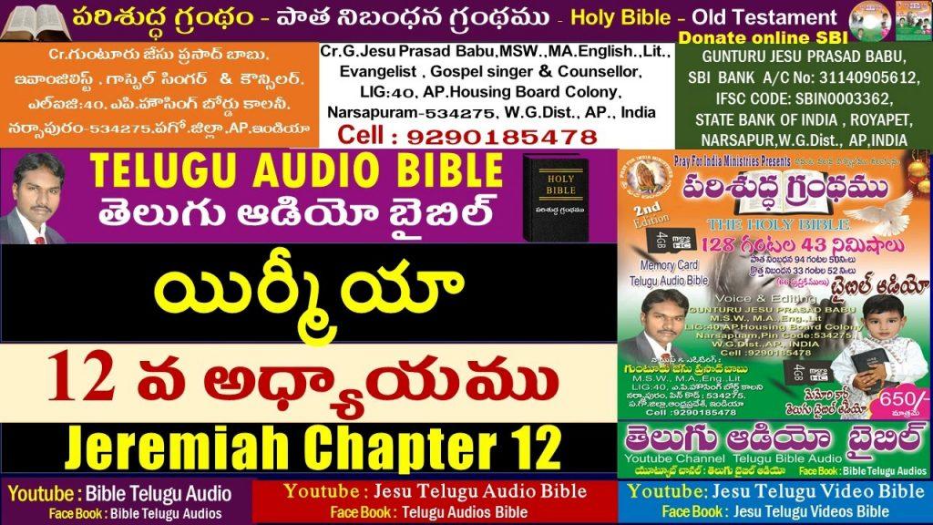యిర్మీయా 12వ అధ్యాయం, Jeremiah 12,Bible,Old Testament,Jesu Telugu Audio Bible,Telugu Audio Bible