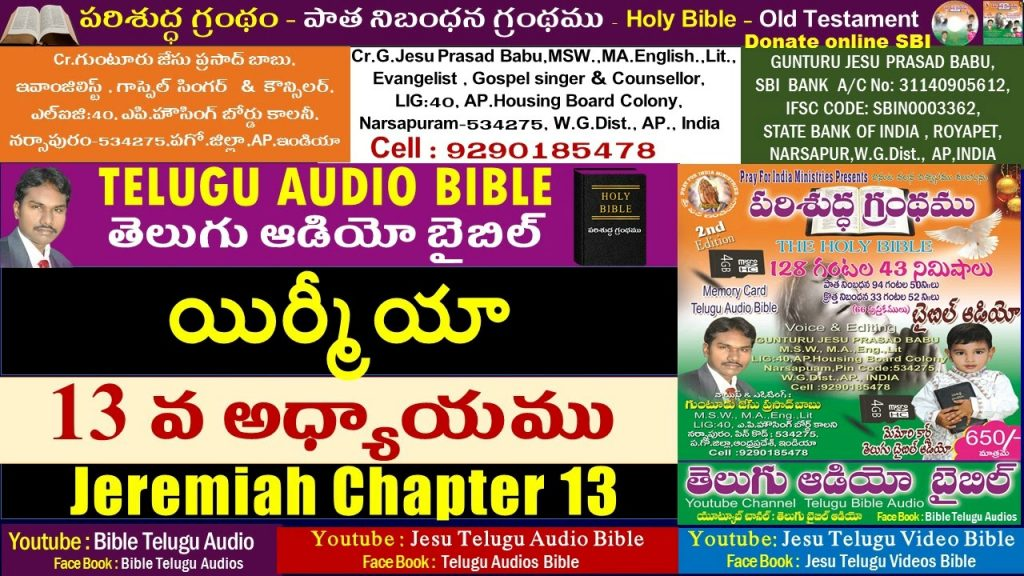 యిర్మీయా 13వ అధ్యాయం, Jeremiah 13,Bible,Old Testament,Jesu Telugu Audio Bible,Telugu Audio Bible