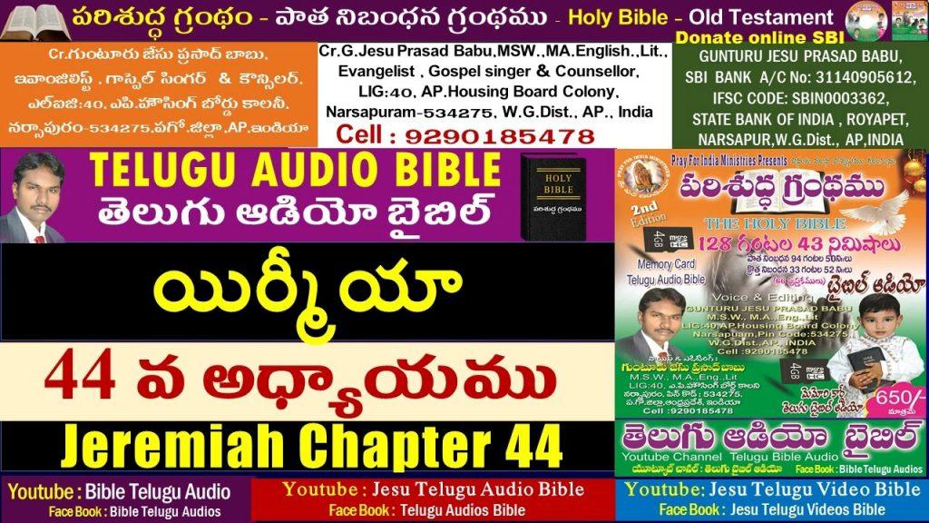 యిర్మీయా 44వ అధ్యాయం, Jeremiah 44,Bible,Old Testament,Jesu Telugu Audio Bible,Telugu Audio Bible