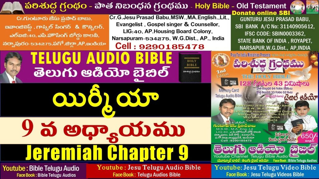 యిర్మీయా 9వ అధ్యాయం, Jeremiah 9,Bible,Old Testament,Jesu Telugu Audio Bible,Telugu Audio Bible