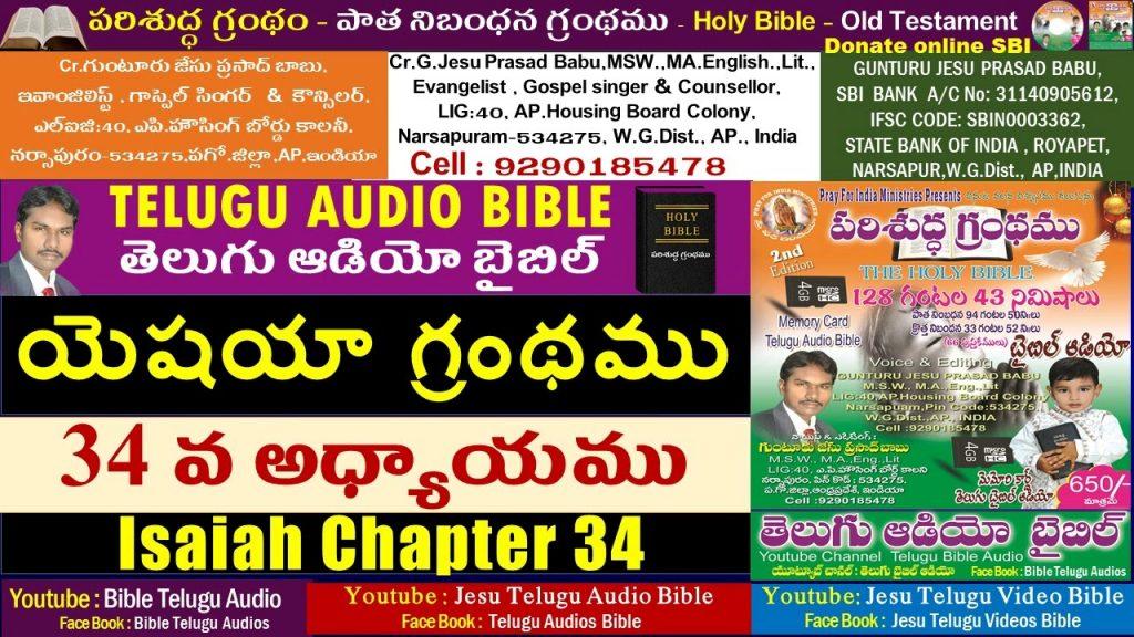 యెషయా గ్రంథము 34వ అధ్యాయం, Isaiah 34,Bible,Old Testament,Jesu Telugu Audio Bible,Telugu Audio Bible