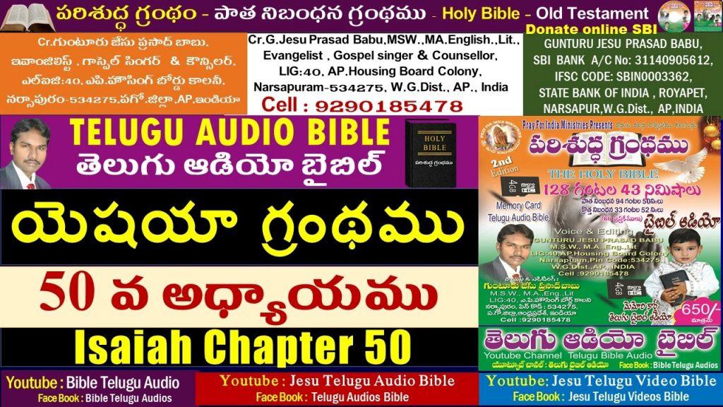 యెషయా గ్రంథము 50వ అధ్యాయం, Isaiah 50,Bible,Old Testament,Jesu Telugu Audio Bible,Telugu Audio Bible