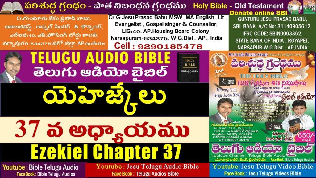యెహెజ్కేలు 37వ అధ్యాయం,Ezekiel 37,Bible,Old Testament,Jesu Telugu Audio Bible,Telugu Audio Bible