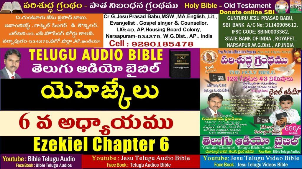 యెహెజ్కేలు 6వ అధ్యాయం,Ezekiel 6,Bible,Old Testament,Jesu Telugu Audio Bible,Telugu Audio Bible