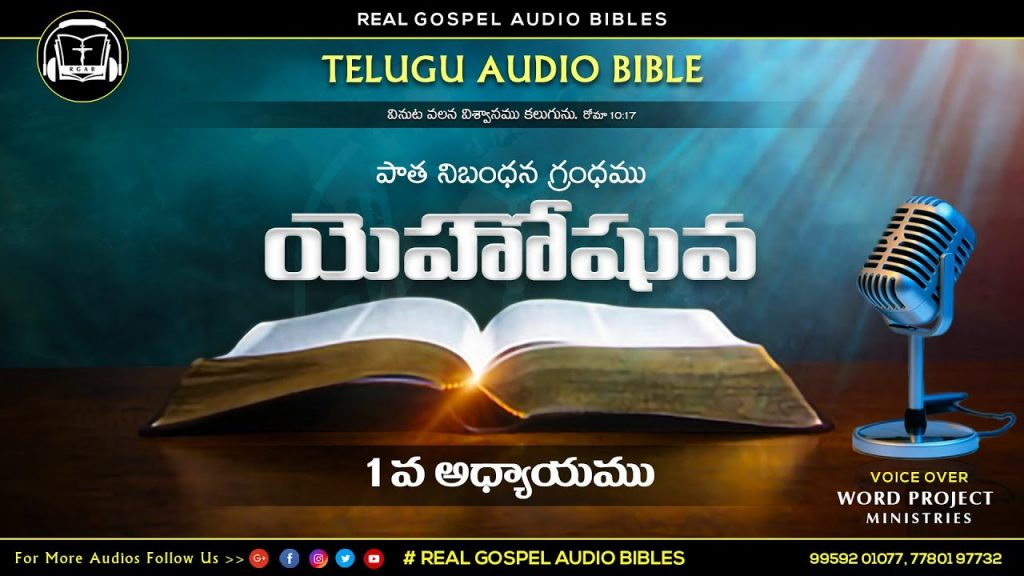 యెహొషువ 1వ అధ్యాయము || పాతనిబంధన గ్రంధము || TELUGU AUDIO BIBLE || REAL GOSPEL AUDIO BIBLES ||