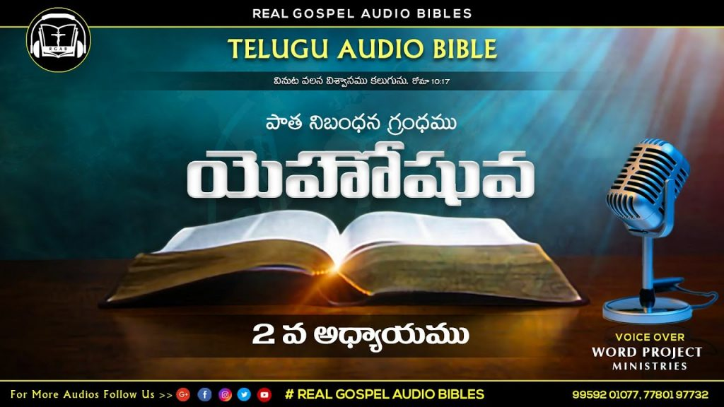 యెహొషువ 2వ అధ్యాయము    పాతనిబంధన గ్రంధము    TELUGU AUDIO BIBLE    REAL GOSPEL AUDIO BIBLES   