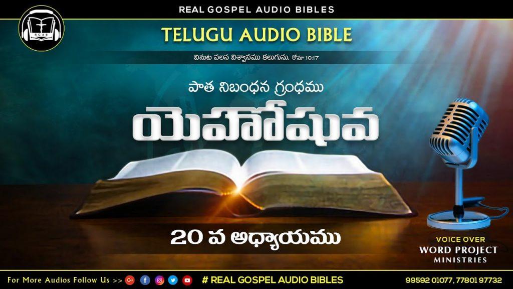 యెహొషువ 20వ అధ్యాయము || పాతనిబంధన గ్రంధము || TELUGU AUDIO BIBLE || REAL GOSPEL AUDIO BIBLES ||