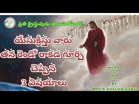 యేసుక్రీస్తు వారు తన రెండో రాకడ గూర్చి చెప్పిన 3 విషయాలు || Letest Christian telugu short messages |