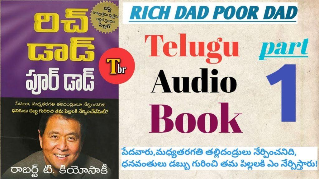 రిచ్ డాడ్ పూర్ డాడ్ తెలుగు ఆడియో బుక్ పార్ట్ 1   Telugu audio books//Telugu book reader//Ratnakumar