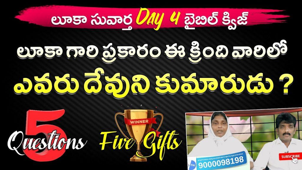 లూకా సువార్త బైబిల్ క్విజ్ || Luke Telugu Bible Quiz || Bible Quiz || Day 4 | Jesus With Us