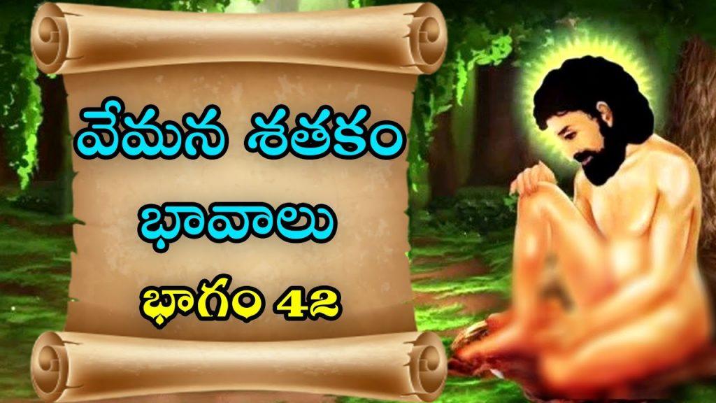 #వేమన శతకం   భావాలు   భాగం 42   Vemana Neethi Padyaalu in Telugu   Vemana Sathakam  Volga Devotional