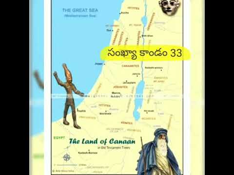 సంఖ్యా కాండం 33 (The Holy Bible in Telugu Audio and video)
