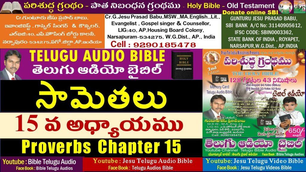 సామెతలు 15వ అధ్యాయం, Proverbs 15,Bible,Old Testament,Jesu Telugu Audio Bible,Telugu Audio Bible