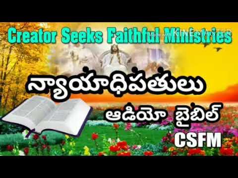 0007 న్యాయాధిపతులు//Judges//audio bible in telugu//_CSFS_ Creator Seeking Faithful Servants