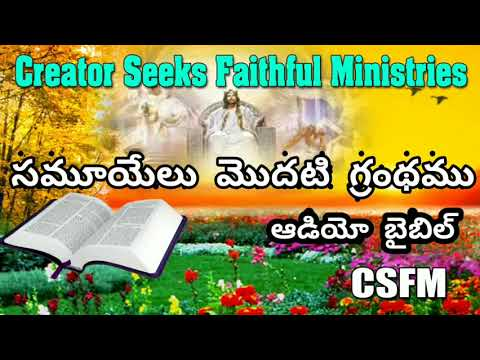 0009 1 Samuel //1 సమూయేలు గ్రంథము//audio bible in Telugu//_CSFS_ Creator Seeking Faithful Servants