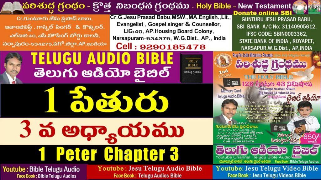 1 పేతురు 3వ అధ్యాయం,1 Peter 3 Chapter,Bible,NewTestament, Telugu Audio Bible,JesuTeluguAudioBible