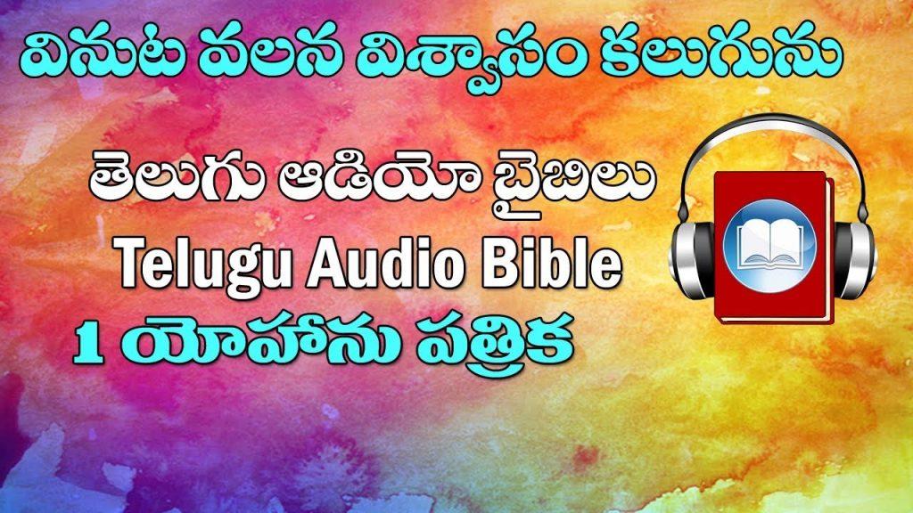 1 John Audio Bible Telugu