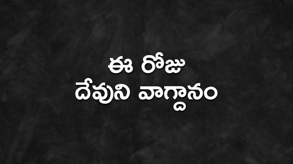 12th September Today's Promise / Word Of God / Daily Bible Verse in Telugu