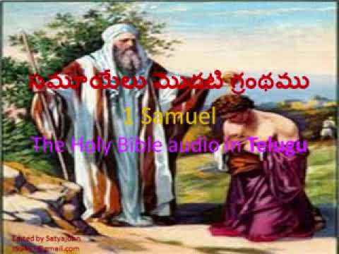 1SAMUEL TELUGU BIBLE AUDIO
