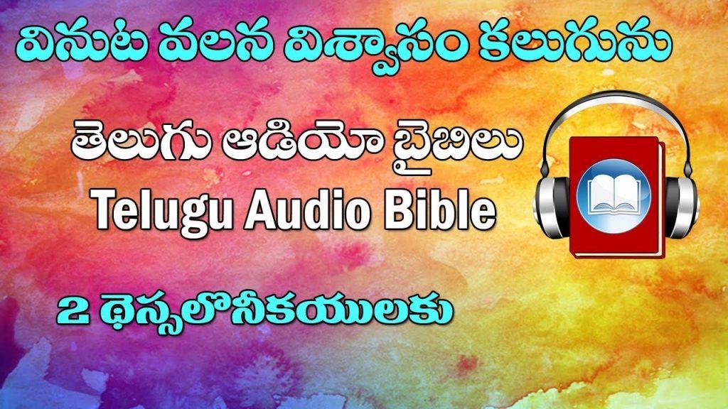 2 Thessalonians Audio Bible Telugu