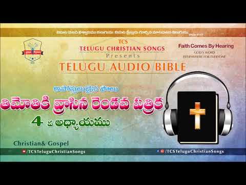 2 Timothy Chapter 4 (2 తిమోతికి) Chapter  || Telugu Audio Bible ||