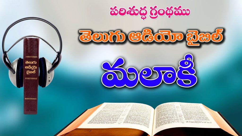 39_మలాకీ గ్రంథము_Malaki Grandhamu_The Book of Malachi_Telugu Audio Bible Full