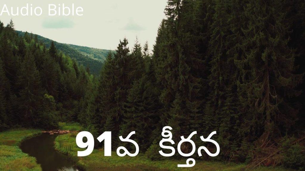 91వ కీర్తన | Psalm 91 | Telugu Audio Bible |