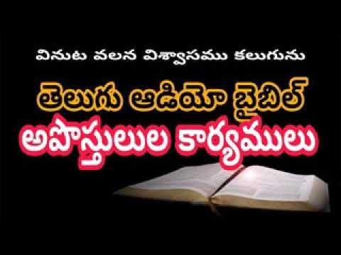 #Acts Audio Bible   ఆడియో బైబిల్: అపోస్తులుల కార్యములు    Telugu Bible