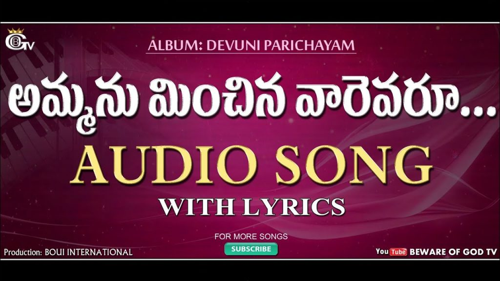 Ammanu Minchina Varevaru Lera? audio song || Telugu Christian songs || Boui songs