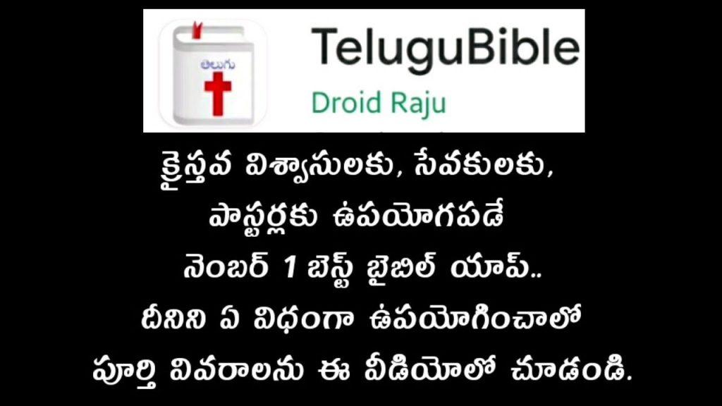 BEST TELUGU BIBLE APP FOREVER | బెస్ట్ తెలుగు బైబిల్ ఆప్ | ప్రతి ఒక్కరు ఎలా వాడాలో తెలియపరిచే వీడియో