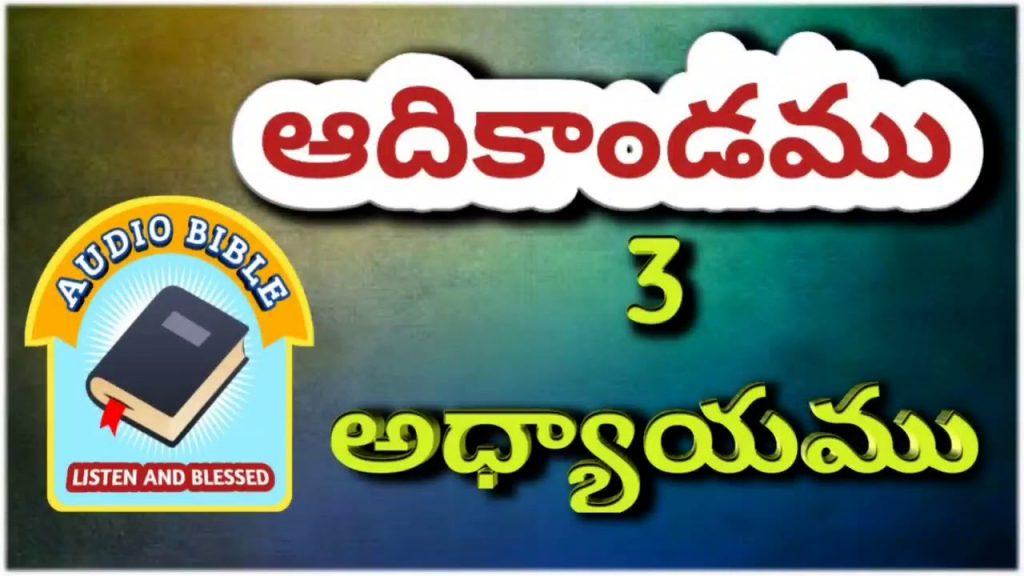 Book of GENESIS TELUGU AUDIO BIBLE CHAPTER 3 || ఆదికాండము తెలుగు ఆడియో బైబిల్ 3 అధ్యాయము