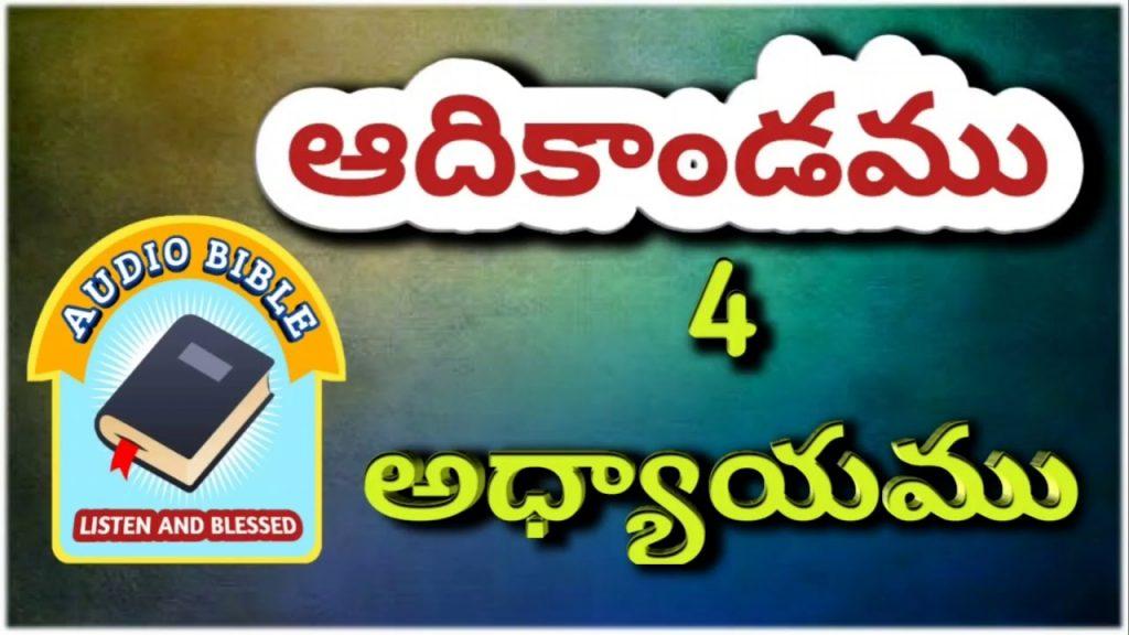 Book of GENESIS TELUGU AUDIO BIBLE CHAPTER 4 || ఆదికాండము తెలుగు ఆడియో బైబిల్ 4 అధ్యాయము