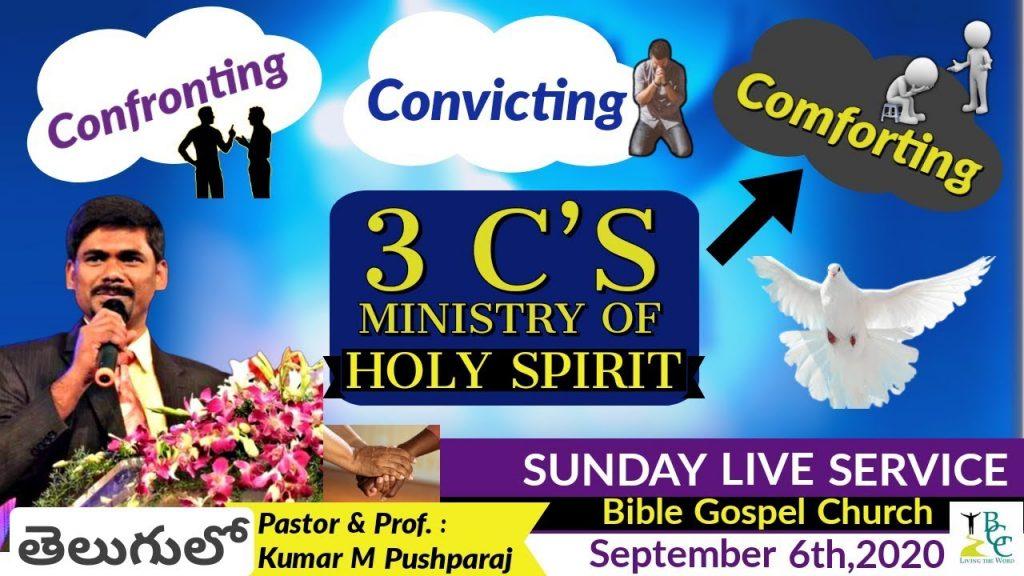 Comforting Ministry of Holy Spirit in Telugu John 14:16-17 Part-1 || Bible Gospel Church || 6th Sept