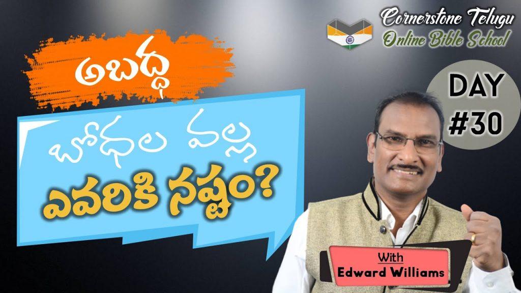 Cornerstone Telugu Online Bible School