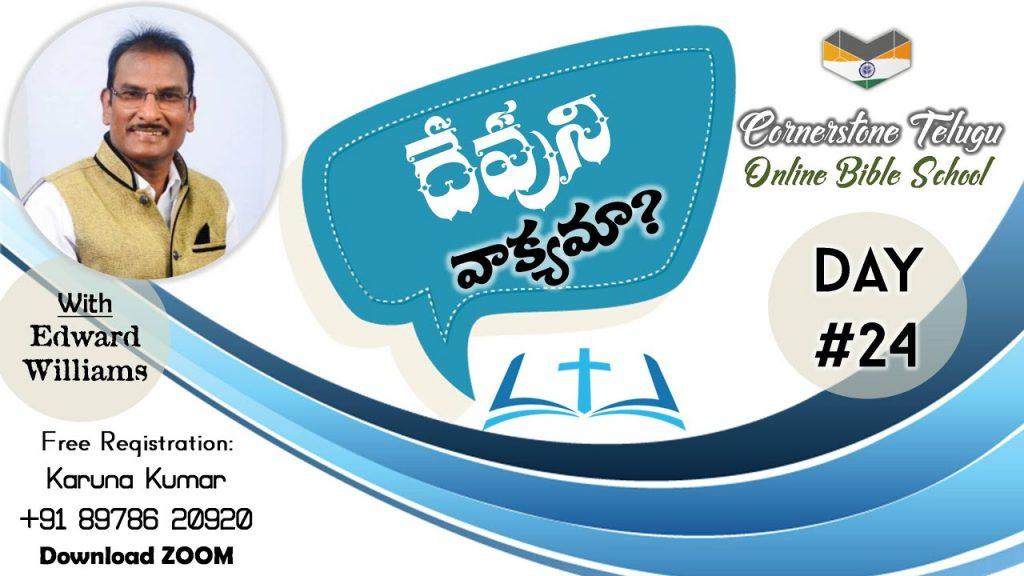 Cornerstone Telugu Online Bible School-Day#24