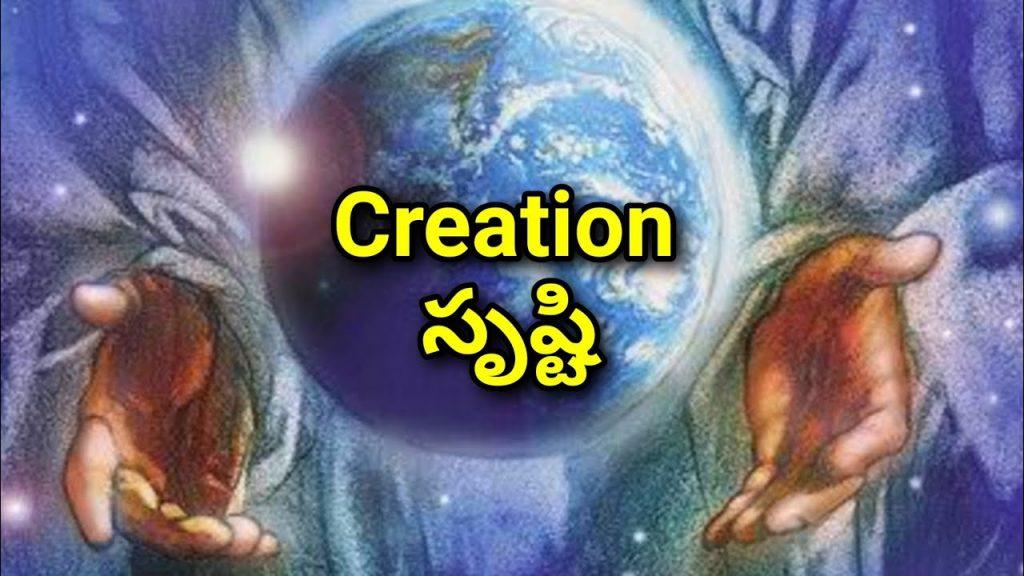 Creation | సృష్టి || jesus creation || god creation || telugu bible audio ||