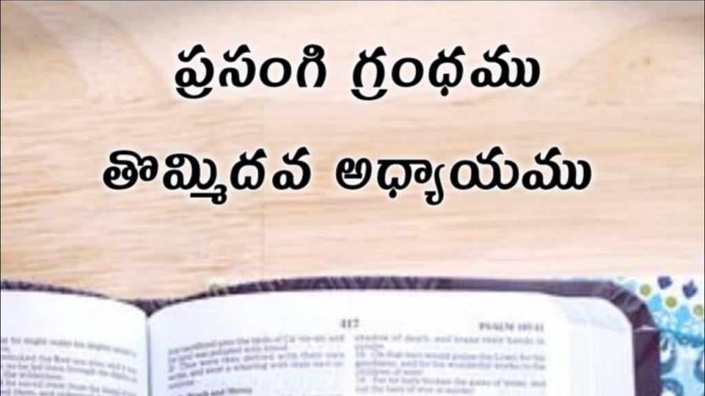 Ecclesiastes | ప్రసంగి గ్రంధము తొమ్మిదవ అధ్యాయము | prasangi telugu bible audio