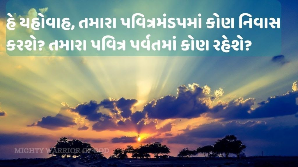 GEETHSASTRA 15 | TODAY'S SCRIPTURE | MIGHTY WARRIOR OF GOD |  GUJARATI AUDIO BIBLE