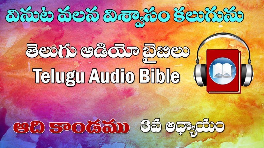 Genesis Telugu Audio Bible chapter 3