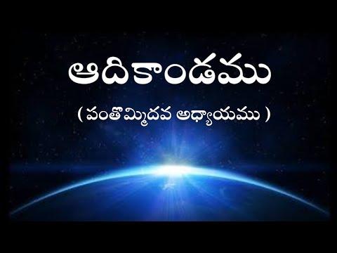 Genesis in telugu 19th chapter | ఆదికాండము  పంతొమ్మిదవ  అధ్యాయం | Audio Bible Telugu Genesis