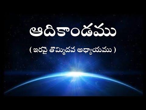 Genesis in telugu 29th chapter | GENESIS TELUGU BIBLE AUDIO | Audio Bible Telugu Genesis
