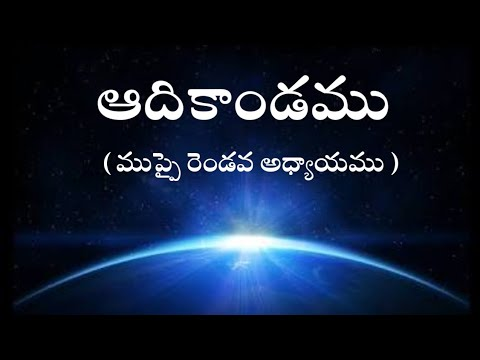 Genesis in telugu 32nd chapter | GENESIS TELUGU BIBLE AUDIO | Audio Bible Telugu Genesis