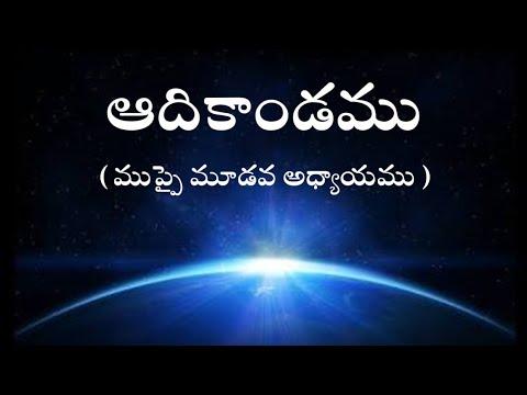 Genesis in telugu 33rd chapter   GENESIS TELUGU BIBLE AUDIO   Audio Bible Telugu Genesis