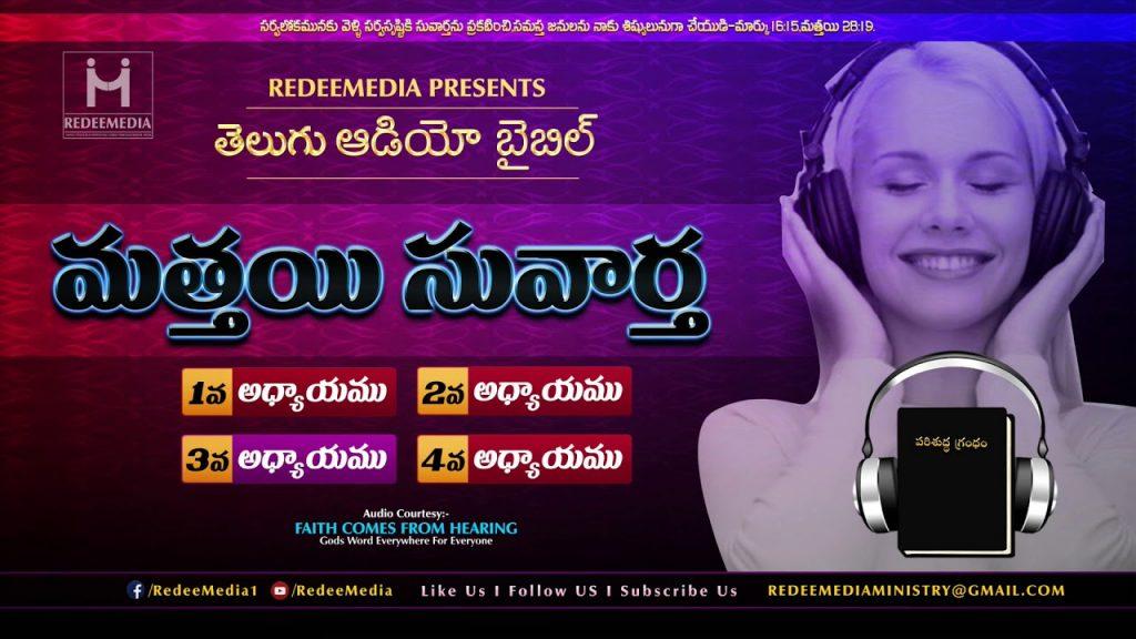 Gospel Of Matthew Telugu Audio Bible II మత్తయి సువార్త ఆడియో బైబిల్  II Redeemedia II